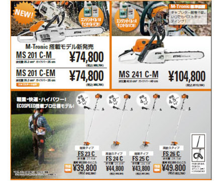 STIHL_SHOP(株)大竹産業