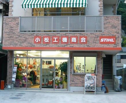 小松工機商会 店舗ご紹介へようこそ!