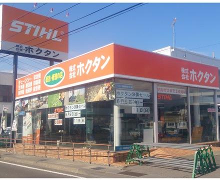 長野県 スチールショップ ホクタン