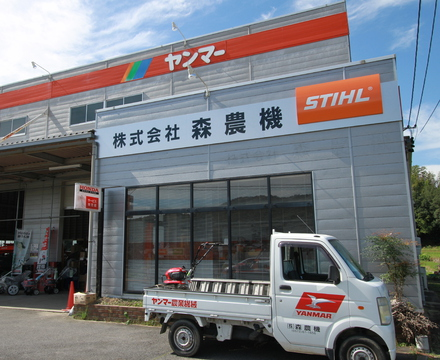 STIHL_Shop 森農機