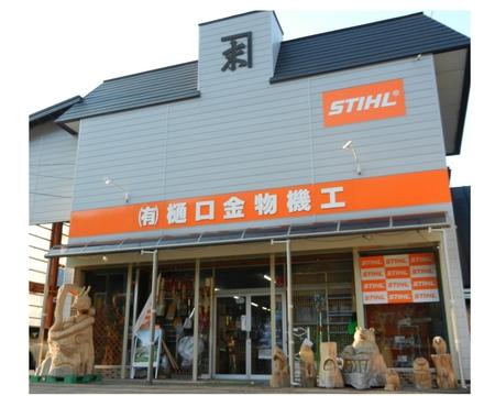STIHL Shop (有)_樋口金物機工
