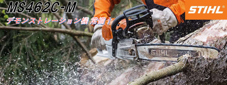 MS462C-M 63㎝・50㎝ 大好評発売中