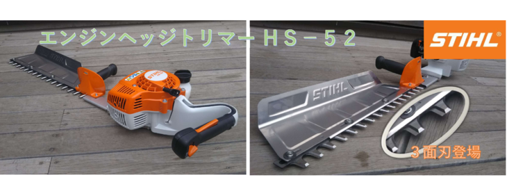 ヘッジトリマー HS52 新発売