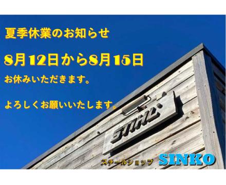 ようこそ SINKO_yokohama__へ!!