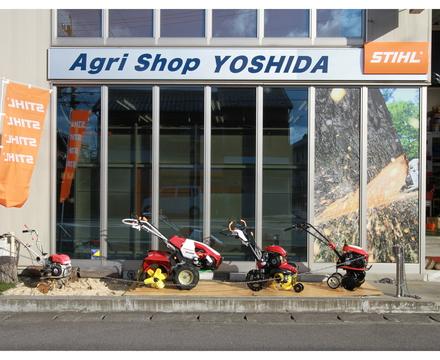 ようこそ Agri_Shop_YOSHIDA へ