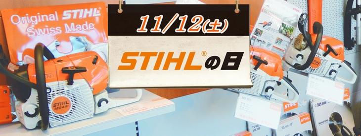 毎月開催!STIHLの日