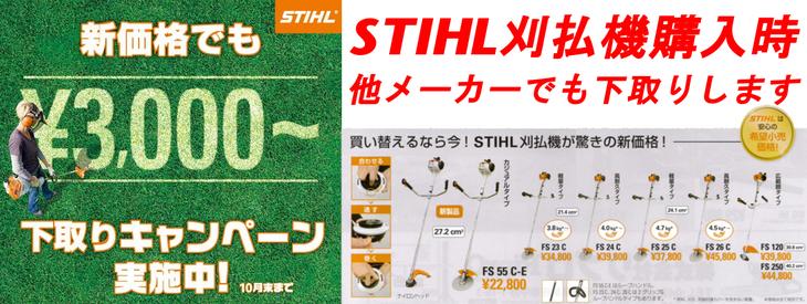 買い換えるなら今!STIHL刈払機が驚きの新価格!