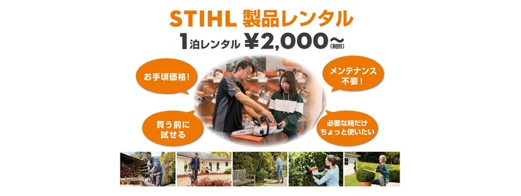 STIHL_お庭家電レンタル開始!