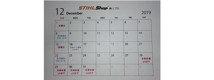 12月ショップカレンダー