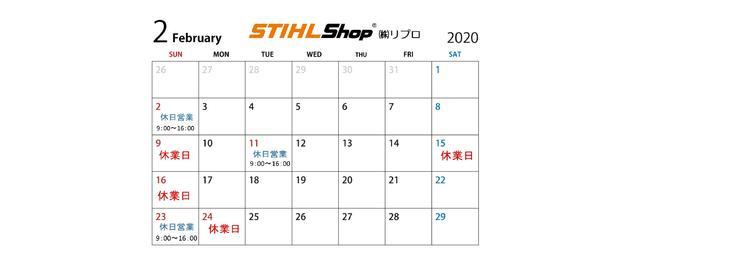 2月ショップカレンダー