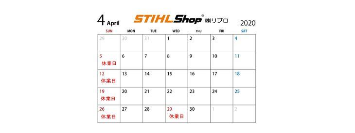 4月ショップカレンダー