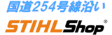スチールショップ埼玉 / 株式会社 リプロ / distribuidor oficial STIHL y VIKING