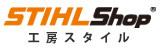 STIHLのすべてがここにあります / 工房スタイル  / distribuidor oficial STIHL y VIKING